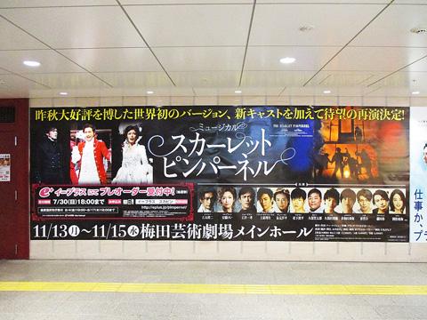 170728_阪急梅田CW_6_.jpg