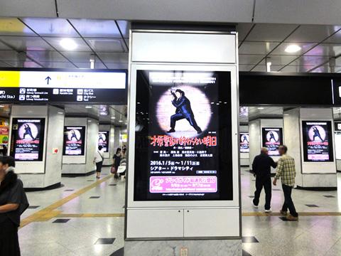 JR J・ADビジョン 大阪駅御堂筋口