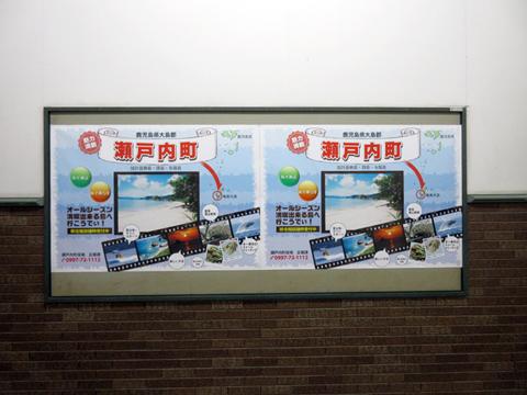 JR・瀬戸内町・駅貼り・B0