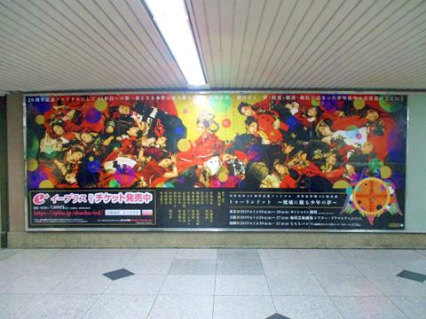 _JR大阪駅中央中2階北ジャンボ8_3.jpg