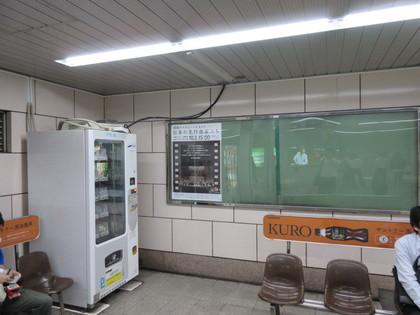 地下鉄 梅田 駅貼り 広告 B1
