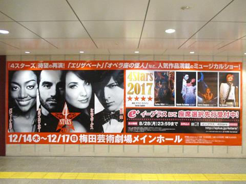 阪急 梅田駅 駅広告 梅田クランクウォール